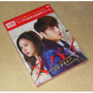 スパイ~愛を守るもの~ DVD-BOX1+2(TVドラマ)