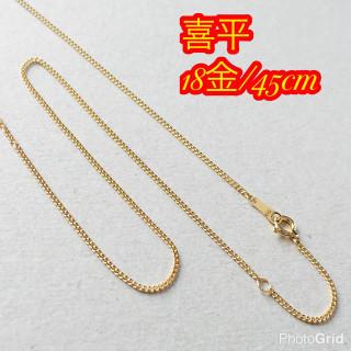 【最安値/本物18金】K18刻印あり 喜平チェーンネックレス 45cm(ネックレス)