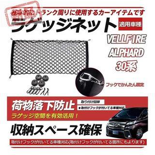【GLAD】トヨタ ヴェルファイア アルファード 30系 20系 ラ(車内アクセサリ)
