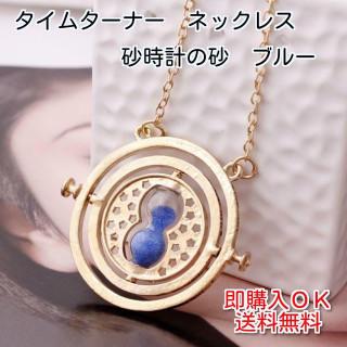 新品 逆転時計 タイムターナー ネックレス 砂 ブルー 青 ハリー・ポッター(ネックレス)