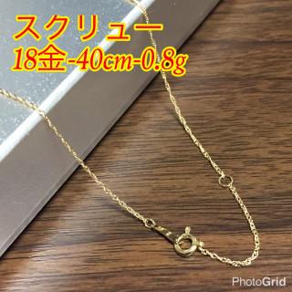 《最高品質18金 刻印あり》40cm/0.8g K18 スクチューチェーン(ネックレス)