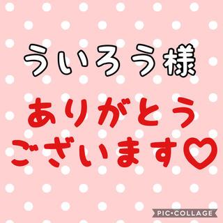 ういろう様(セット/コーデ)