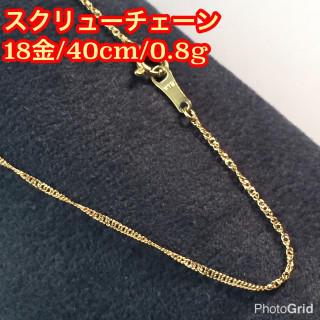 【正規品/本物18金】40cm/0.8g/スクリューチェーン(ネックレス)