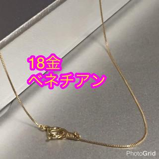 【本物18金 箱付き】K18  ベネチアンチェーン 40cm(ネックレス)