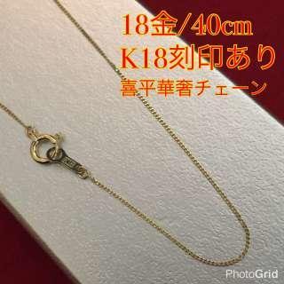 本物!日本製18金  喜平 華奢 チェーン 40cm(ネックレス)