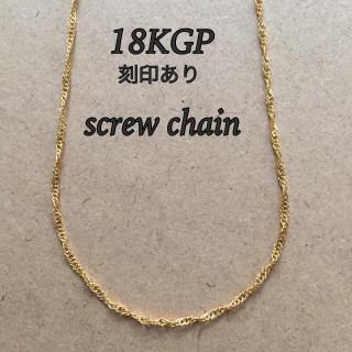 《18金使用/18KGP刻印》スクリューチェーンネックレス 45cm (ネックレス)