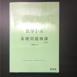 オウブンシャ(旺文社)の数学 I・A 基礎問題精講(参考書)