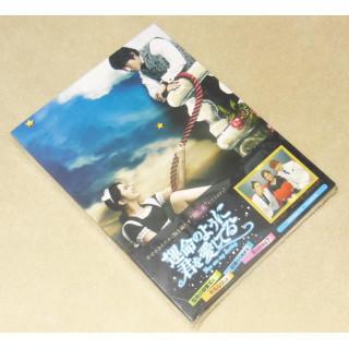運命のように君を愛してる DVD-BOX(TVドラマ)