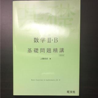 オウブンシャ(旺文社)の数学II・B 基礎問題精講(参考書)