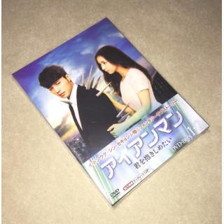 アイアンマン~君を抱きしめたい DVD-BOX1+2(TVドラマ)