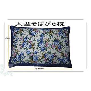 大型そばがら枕(ブルー)/ピロケース付き/日本製/中袋にもファスナー付(枕)