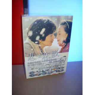悲しき恋歌 DVD-BOX(TVドラマ)