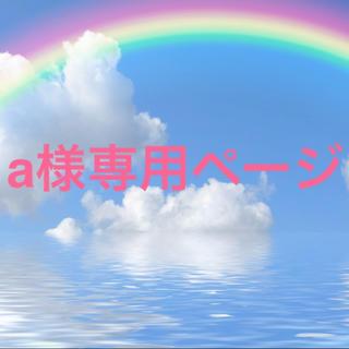 a様専用ページ(ヘアアクセサリー)