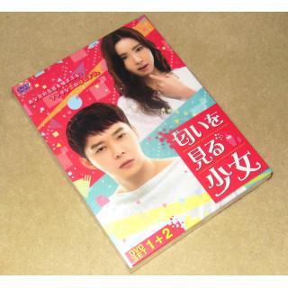 匂いを見る少女 DVD SET1+2 (TVドラマ)