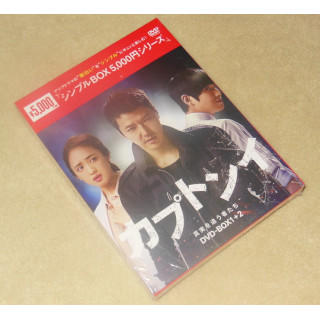 カプトンイ 真実を追う者たち DVD-BOX1+2(TVドラマ)