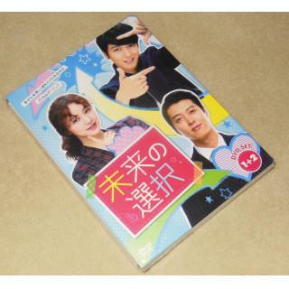 未来の選択 DVD SET1+2(TVドラマ)