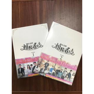 相続者たち DVD BOX1+2(TVドラマ)