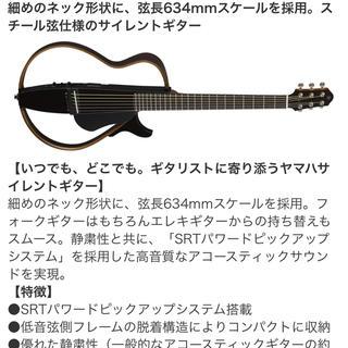 ヤマハ(ヤマハ)のYAMAHA SLG200S TBL サイレントギター (アコースティックギター)