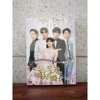 シンデレラと4人の騎士〈ナイト〉DVD-BOX1+2(TVドラマ)