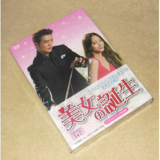 美女の誕生DVD-BOX1+2(TVドラマ)
