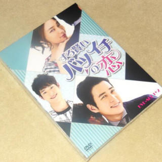 ずる賢いバツイチの恋 DVD(TVドラマ)