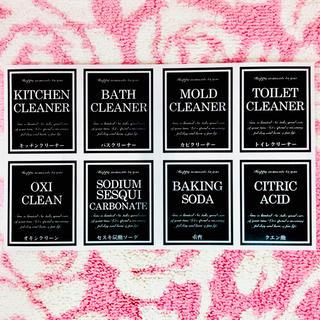 お掃除ラベル8枚セット黒❃︎耐水ラベルシール❃︎830wa(その他)