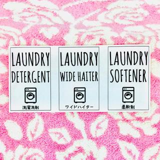 洗濯マーク入り白3枚◡̈⃝︎⋆︎*洗剤耐水ラベルシール✩︎⡱833jx(その他)
