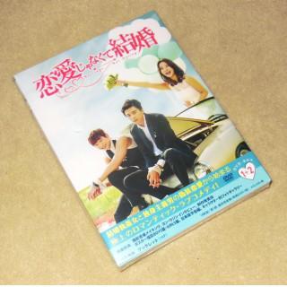 恋愛じゃなくて結婚 DVD-BOX 1+2(TVドラマ)