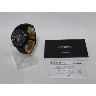 シチズン(CITIZEN)のシチズン エコドライブ  B620-S087694 腕時計(腕時計(アナログ))