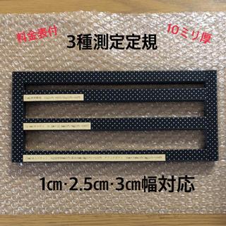 厚み10ミリ 3種測定定規 料金表付き 黒ドット✨(その他)