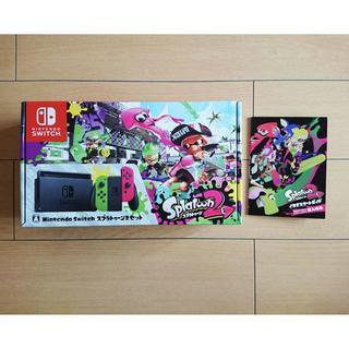 ニンテンドースイッチ(Nintendo Switch)の【新品・未開封】限定特典 ニンテンドースイッチ スプラトゥーン2セット 同梱版(携帯用ゲーム本体)