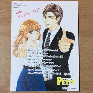 ショウガクカン(小学館)の「リーガル×ラブ」安タケコ  複製イラストカード(カード)