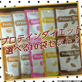 DHC - プロテインダイエット 選べる10袋セット