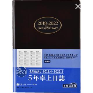 2018年 新品☆未使用 手帳の高橋 5年卓上日誌 NO.953 4月始まり(手帳)