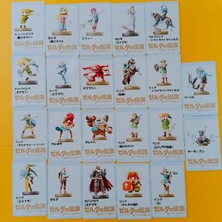 ニンテンドースイッチ(Nintendo Switch)のamiibo カード コンプリートセット 22種類 ゼルダの伝説(家庭用ゲームソフト)