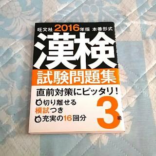 オウブンシャ(旺文社)の〔ほぼ新品〕漢検3級試験問題集(資格/検定)