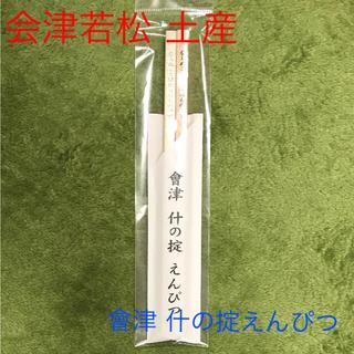會津 什の掟 えんぴつ お土産品(その他)