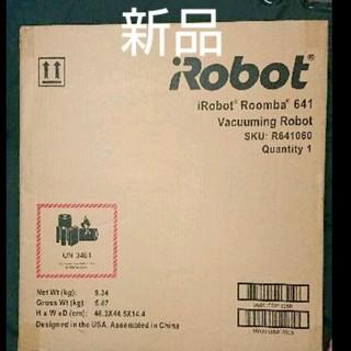 アイロボット(iRobot)の新品未開封 アイロボット ルンバ641  国内正規品(掃除機)