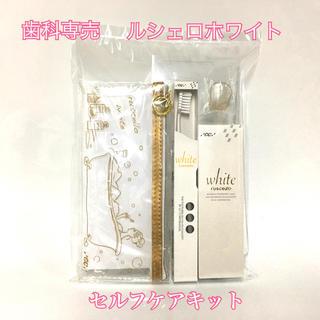 【送料無料】歯科医院専用 ルシェロホワイト セルフケアキット(歯磨き粉)