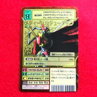 バンダイ(BANDAI)のデジモンカード(シングルカード)