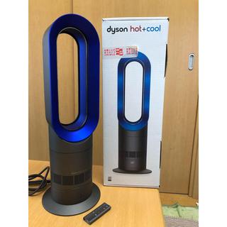 ダイソン(Dyson)のdyson hot+cool AM09 ダイソン 扇風機(扇風機)