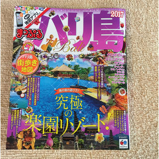 オウブンシャ(旺文社)のまっぷる バリ島(地図/旅行ガイド)