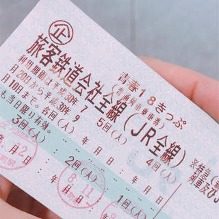 ジェイアール(JR)のu-ri様 専用 ☆ 青春18切符(鉄道乗車券)