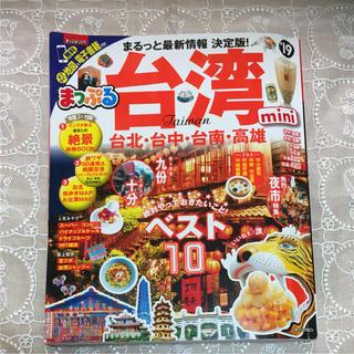 オウブンシャ(旺文社)の最新  まっぷる mini 台湾 2019  ガイドブック(地図/旅行ガイド)