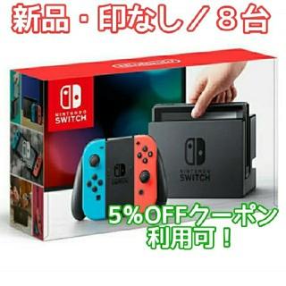 ニンテンドースイッチ(Nintendo Switch)の【新品・送料込】 任天堂 switch  8台(家庭用ゲーム本体)