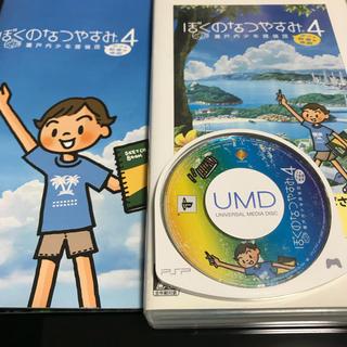 PlayStation Portable - ぼくのなつやすみ4 瀬戸内少年探偵団