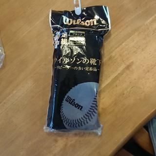 ウィルソン(wilson)の野球用ソックス(ウェア)