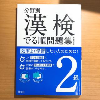 オウブンシャ(旺文社)の漢検2級 参考書(資格/検定)