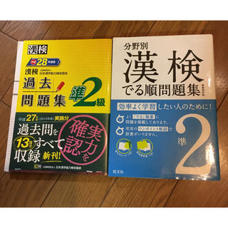 オウブンシャ(旺文社)の漢検出る順問題集 準2級(資格/検定)