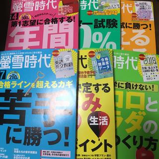 オウブンシャ(旺文社)の2017 螢雪時代 12冊+付録(参考書)